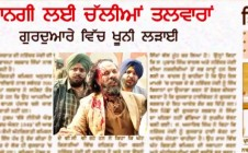 Golak Greed – Lucky Singh