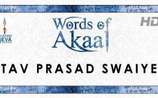 Tav Prasad Swaiye – Recite Along
